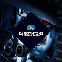 κατασκευή eshop θεσσαλονίκη sapountzisauto